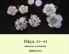 ルミネ横浜店 期間限定SHOPオープンのお知らせ 2/21~3/9
