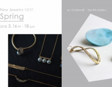 New Jewelry NEXT – Spring 出展のお知らせ 3/16~18