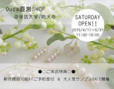 Ouca直営SHOP土曜日営業のお知らせ