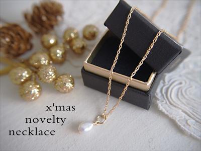 クリスマスノベルティーネックレス