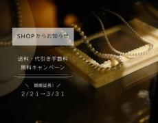 SHOP営業日&送料・代引き手数料無料キャンペーン期間延長のお知らせ