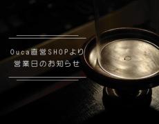 直営SHOP営業日のお知らせ