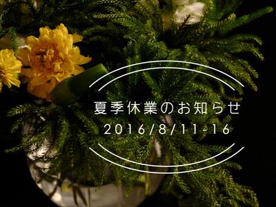 2016夏季休業