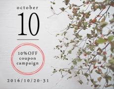 October10%OFFキャンペーン 10/20~31