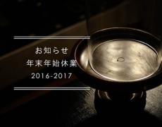 年末年始休業のお知らせ 12/29~1/4