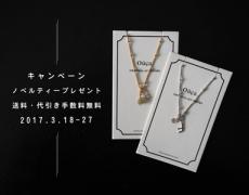 ノベルティー&送料・代引き手数料無料キャンペーン 3/18~27