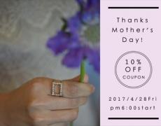 母の日10%OFFクーポンキャンペーン 4/28~5/16