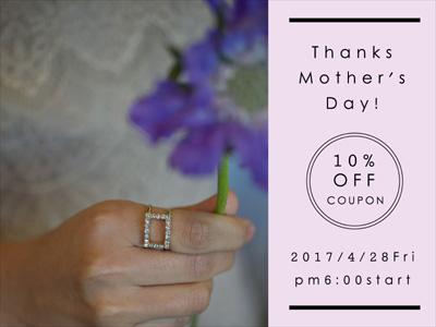 母の日キャンペーン2017400