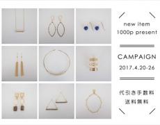 新作アイテム1000Pプレゼント & 送料無料 キャンペーン 4/20~26