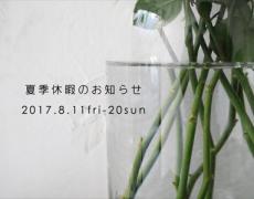 夏季休暇のお知らせ 8/11~20