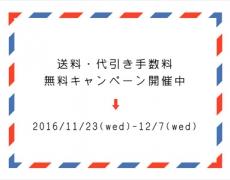 送料・代引き手数料無料キャンペーン 8/7~21