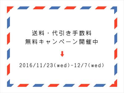 2016.11送料無料キャンペーン400