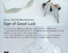 2017AW 展示会のお知らせ