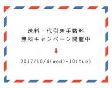 送料・代引き手数料無料キャンペーン 10/4~10