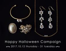 2017 HappyHalloweenキャンペーン 10/12~31