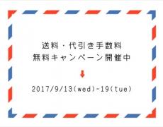 送料・代引き手数料無料キャンペーン 9/13~19