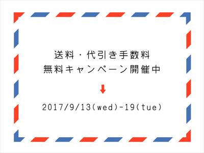 2017.9送料無料キャンペーン400