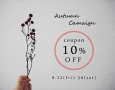 Autumn10%OFFクーポンキャンペーン 9/22~30