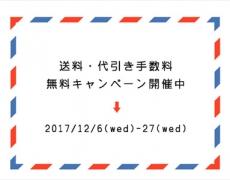 送料・代引き手数料無料キャンペーン 12/6~27