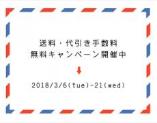 送料・代引き手数料無料&ノベルティーキャンペーン 3/6~21
