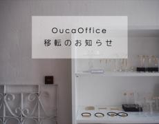 Ouca Office 移転のお知らせ