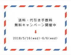 送料・代引き手数料無料キャンペーン 5/16~6/6