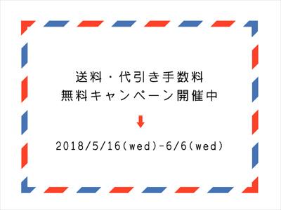 送料無料キャンペーン2018.5400