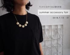 Tシャツスタイルに合わせるサマーアクセサリーフェアー 7/13~31