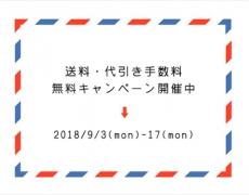 送料・代引き手数料無料キャンペーン 9/3~17