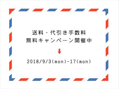 送料無料バナー2018.9400