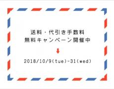 送料・代引き手数料無料キャンペーン 10/9~31