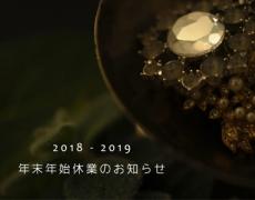 年末年始休業のお知らせ 12/31~1/6