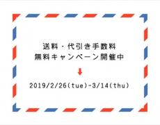 送料・代引き手数料無料キャンペーン 2/26~3/14