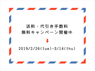 送料無料キャンペーン2019.2400