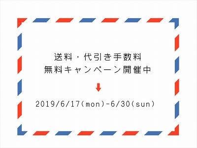 送料無料バナー2019