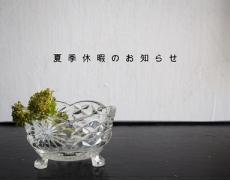 夏季休暇のお知らせ 2019/8/11~18