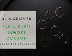 【OucaWEBSHOP】K10・18サマークーポンプレゼントのお知らせ