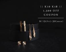 K10・K18アイテム¥1,500OFFクーポンプレゼントのお知らせ9/13~30