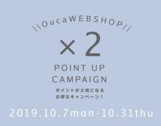 OucaWEBSHOPダブルポイントキャンペーン&Outletカテゴリープライスダウンのお知らせ 10/7~31