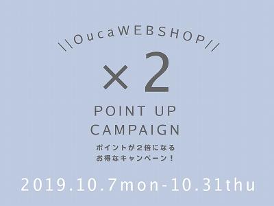 2019.10ダブルポイントキャンペーン