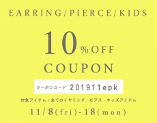 『Earring』 『Pierce』 『Kidsアイテム』 10%OFFクーポンプレゼント