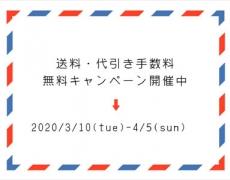【OucaWEBSHOP】送料・代引き手数料無料キャンペーンのおしらせ 3/10~4/5