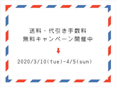 送料無料202003_400