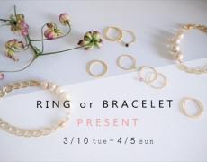 【OucaWEBSHOP】Ring/Braceletプレゼントキャンペーンのお知らせ 3/10~4/5