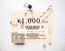 【OucaWEBSHOP】ピアスコレクション1000円OFFクーポンプレゼントのお知らせ 4/6~4/19
