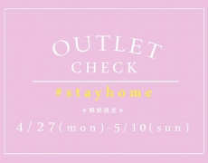 【OucaWEBSHOP】Outlet商品掲載のお知らせ 4/27~