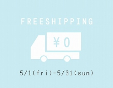 【OucaWEBSHOP】送料無料キャンペーン 5/1~5/末