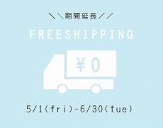 送料・代引き手数料無料キャンペーン延長! 6月末まで
