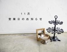11/14 (土)営業時間変更&11月SHOP営業日のお知らせ