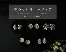 【OucaWEBSHOP】  春のセレモニーフェアー&ノベルティキャンペーン